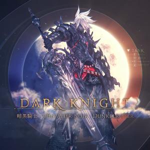 【FF14】6.0暗黒騎士に追加される「アンメンド効果アップ」の新特性、ネタすぎるwwwwww