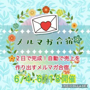 【急募】2日で完成!売り上げを自動で作るメルマガ合宿