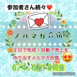 沖縄からもご参加!「2日で完成!自動で売り上げを作るメルマガ合宿」