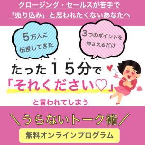 【250名突破!】強烈な勢いでお申し込み続々!!!