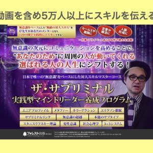 【緊急ライブ開催】日本マインドリーディング協会理事 岸生龍先生と対談♪