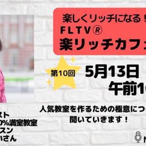伊藤有美さん「楽リッチカフェTV」に出演します!13日10:30〜