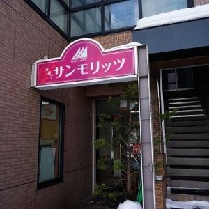 【サンモリッツ】街のケーキ屋さん