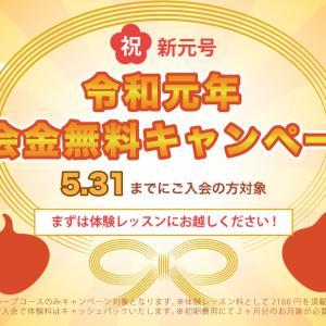 【締切間近】5月ご入会キャンペーン中!