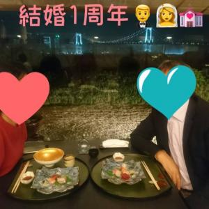 いい夫婦の日に結婚記念日ディナー前編