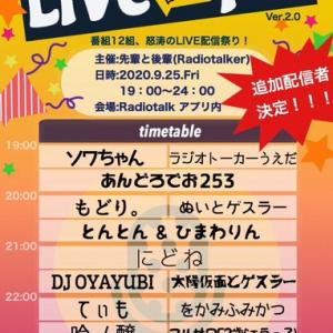9/25プレミアムフライデーは生放送×2の日・・・!