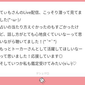 生放送×2、ありがとうございました!&マシュマロお返事の巻