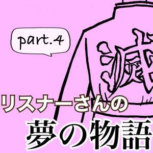 リスナーさん参加型企画第3弾!part4~part7、更新しましたのお知らせ!