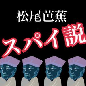 """書き起こし:【怖くない都市伝説シリーズ】""""松尾芭蕉スパイ説""""を占ってみた話…!"""
