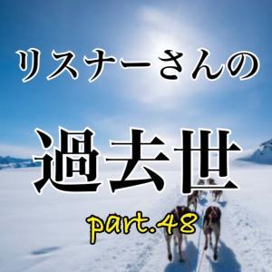 クリスマス企画Part5(復刻第1弾Part48)アップしました&抽選模様のお知らせ!