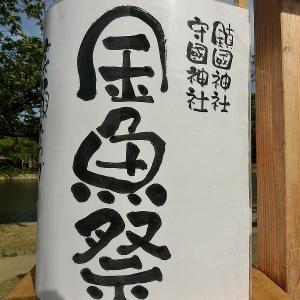 '19 桑名市 金魚祭①