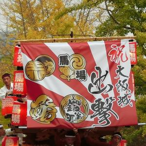 '19 大阪市 地車in大阪城2019⑲