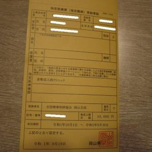 特定医療費受給者証が届いた。