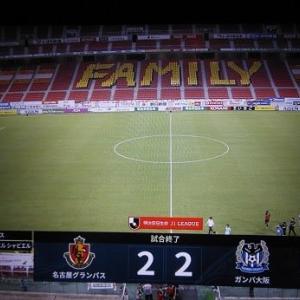 2020 J1リーグ第3節 名古屋2-2G大阪