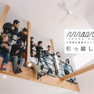 大樹町に新しくオープンした『HOUSE MOEWA』が心地良すぎて帰りたくないVol.1
