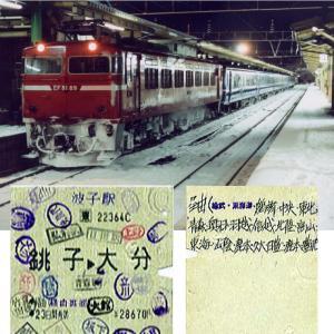 無料キャンペーンやります!「JR本線だけの最長片道切符の旅 銚子→大分4,273、6キロ」