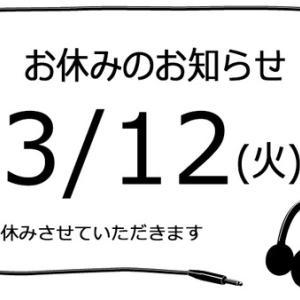 店休のお知らせ フリンジ静岡三島