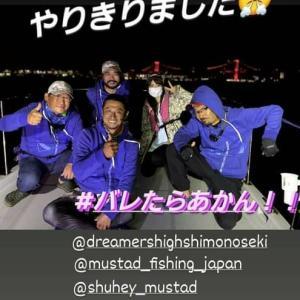 バレたらあかん × Mustad Japan in 下関