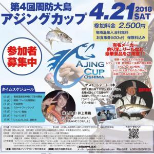 周防大島アジングカップ 2018
