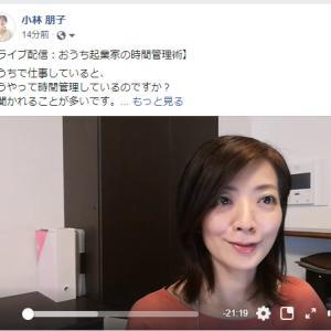 【ライブ配信】おうち起業家の時間管理術