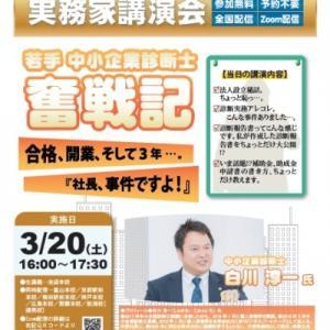 3/20(土)16:00~ 緊急企画!実務家講演会『若手中小企業診断士奮戦記』を開催いたします!