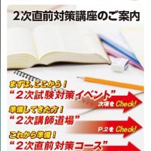 『2019年2次試験直前対策コース』をご検討中の皆様へ ~お申込みはお早めに~