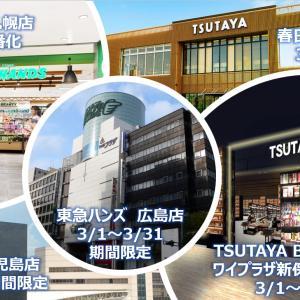 3月1日(日)よりCeraLabo取扱開始のTSUTAYA&東急ハンズ新店舗のお知らせ!