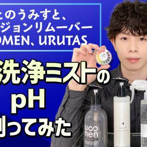 驚愕!毛穴洗浄ミストの『pH』を測ってみたら…??【ととのうみすと、エマルジョンリムーバー他】