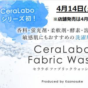 CeraLaboファブリックウォッシュ発売日が4月14日に決定!さらに6月発売の新製品情報解禁!