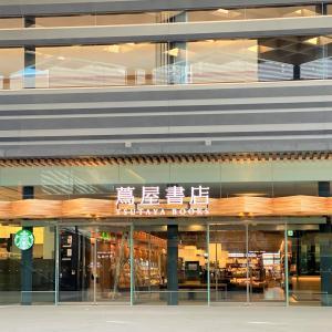 明日4月5日より、新店舗【奈良蔦屋書店】にてCeraLabo取扱開始!10月31日まで