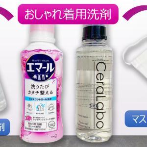 マスク消毒に「塩素系漂白剤」は不要!?【おしゃれ着洗剤】を住宅&マスク消毒洗剤として活用する方法