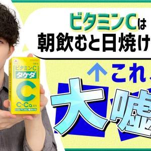 「ビタミンCは朝に飲むと日焼けする?」←これ、大嘘です。 ビタミンCは朝に飲むと効果UP!