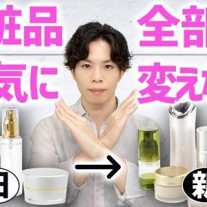 化粧品を変える時のハイリスク行動【全部一気替え】をやめよう!化粧品変更で肌荒れを回避するコツ
