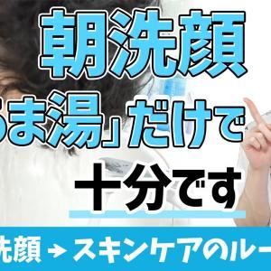 朝も「泡洗顔」するべき?→いいえ『ぬるま湯だけ』で十分です【僕の朝洗顔&スキンケアルーティーン】