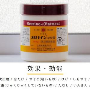 絶対NG!「オロナイン美容法」に警鐘。【オロナイン】を美容目的に使ってはいけないのはなぜか。