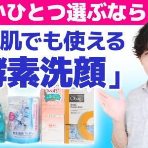 どれかひとつ選ぶなら?敏感肌でも使える【酵素洗顔】はあるのか 名品5点一挙解説!