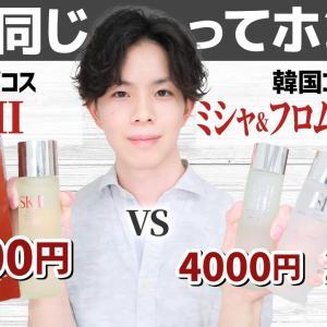 似てる!? 高級デパコス【SK-Ⅱ】vs 韓国コスメ【ミシャ】&【フロムネイチャー】成分解説!