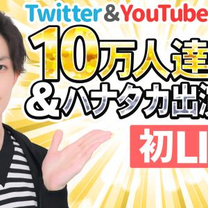 YouTube&Twitterどっちも10万人達成&ハナタカ出演記念!初LIVE 21時~23時