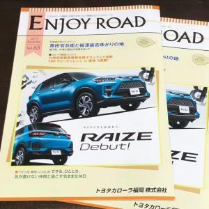 [blog] トヨタカローラ福岡様の情報誌「エンジョイロード」に写真提供しました!