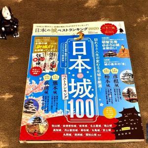[blog]「日本の城ベストランキング2020」が刊行されました!