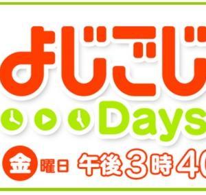 [blog] テレビ東京「よじごじDays」のお城コーナーに写真提供しました!