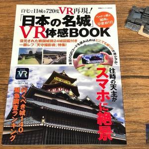 [blog]「日本の名城 VR体感BOOK」にお城ランキングが掲載されました