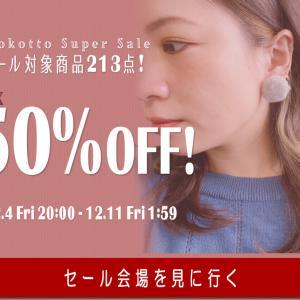 本日21時から2時間限定クーポン★MAX60%OFF!楽天スーパーセールはじまるよ!