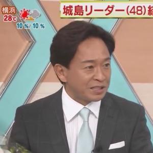 TOKIO城島リーダーの結婚がお見合い婚活市場に影響する!?