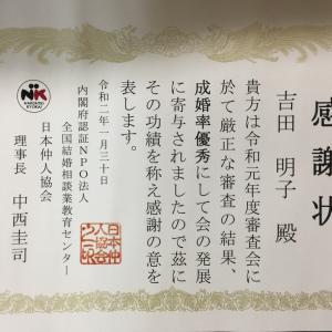 成婚優秀賞☆6年連続 表彰していただきました!!