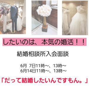 【入会面談】お見合い婚活を、今すぐに始めたい!!あなたに。