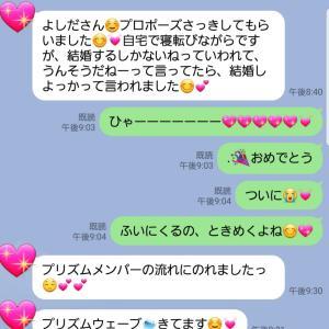 【プロポーズ速報!!】34才女子お相手は○○男子!!
