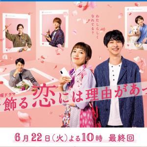 「着飾る恋には理由があって」駿と陽ちゃんのプロポーズについて★結婚相談所的には・・・