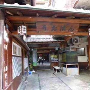 湯河原温泉 旅館 魚判~ 露天風呂付き客室 萬葉