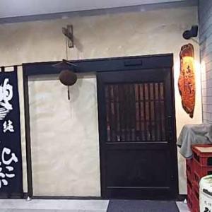 酒亭穂椋の葱鮪鍋で平成最後の大納会